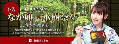 mizukinana_nakau_main.jpg